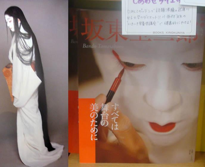 Kabuki makeup, costume design book by Bardo Tamasaburo. Tokyo kabuki plays, Japanese theater, onnagata female impersonator on stage plays. Beautiful kabuki and noh costumes, stage settings, geisha.