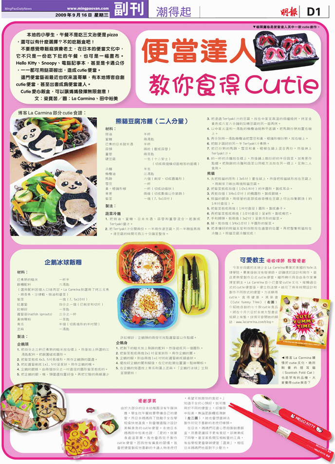 Ming Pao Chinese newspaper, Cutie Food article, Japanese bento box cute lunches, Hello Kitty, Snoopy, and other Japanese anime characters can all be made into a cute bento box lunch, creative kid's food, Hong Kong recipes, Asian cooking, cute yummy time cookbook, scottish fold cat China