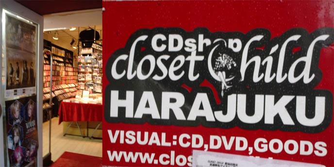 Closet Child Harajuku Earthquake
