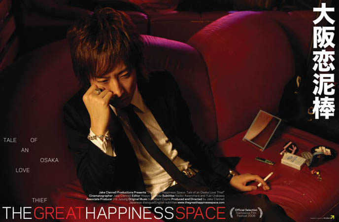THE GREAT HAPPINESS SPACE, DOCUMENTARY ON OSAKA HOST CLUBS by Jake Clennell, japanese red light district, prostitution soaplands, tale of an Osaka love thief, host club boys movie, dvd video, award winning film Rakkyo Café. The club's owner, Issei, host boys hairstyles japan