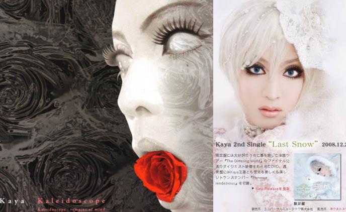 kaya last snow album, cd cover, kaleidoscope band, kaya gothic lolita makeup, chocolat pv, visual kei jrock makeup tutorials, KAYA VISUAL KEI MAKEUP TUTORIAL, H.NAOTO FRILL DRESS. CONCERT AT IKEBUKURO BLACK HOLE, TOKYO. JROCK BANDS, LIVE PERFORMANCES. J-rock magazine scans, videos, hairstyles and fan forums.