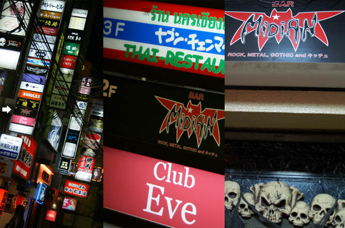 club eve umeda, umeda bars osaka, BAR MIDIAN IN OSAKA, OWNED BY FUKI OF VISUAL KEI BAND BLOOD. HARD ROCK HEAVY METAL gothic BARS IN JAPAN, JROCK VK HANGOUTS. キッチュ. japanese dive bars, rock concerts performances