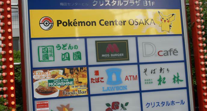 OSAKA POKEMON CENTER, JAPAN: RARE PIKACHU TOYS, VIDEO GAMES & COLLECTIBLE MERCHANDISE, ポケモンセンターオーサカ , Pokémon shop, store, amusement park, weird japan theme park, kid's attractions osaka, kansai locations, plush toys